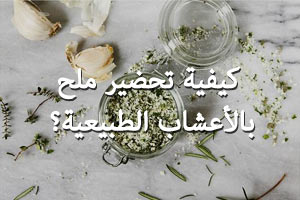تحضير-ملح-بالأعشاب-الطبيعية