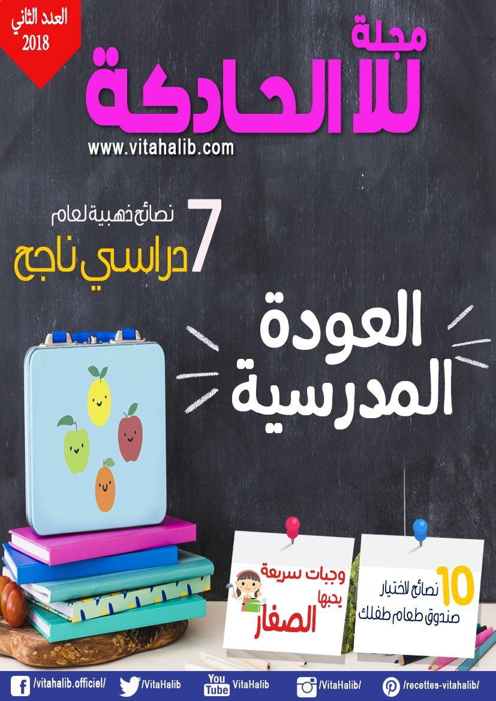 Lalla-hadga-magazine-vitahalib-c